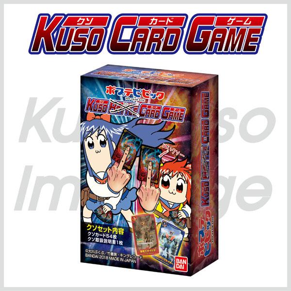 【再販】カードダス『ポプテピピック クソカードゲーム』カードゲーム