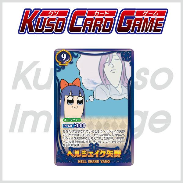 【再販】カードダス『ポプテピピック クソカードゲーム』カードゲーム-002