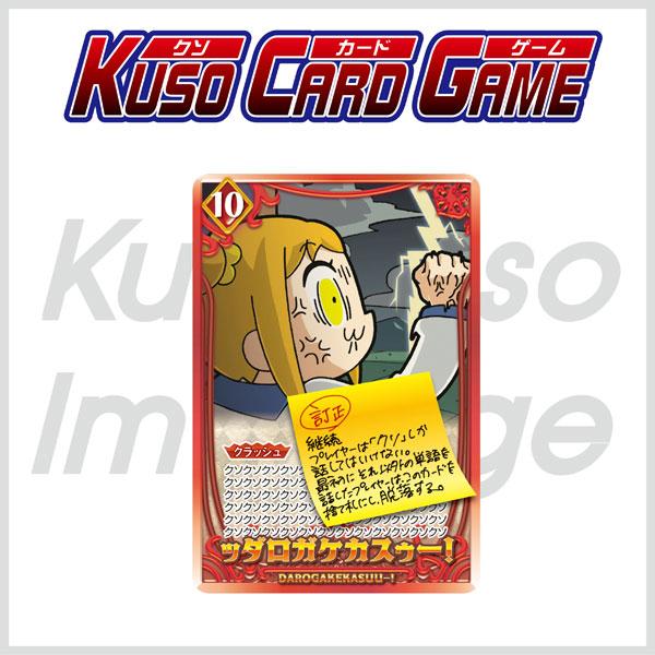 【再販】カードダス『ポプテピピック クソカードゲーム』カードゲーム-003