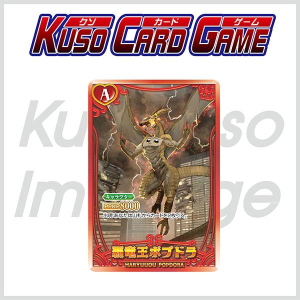 【再販】カードダス『ポプテピピック クソカードゲーム』カードゲーム-004