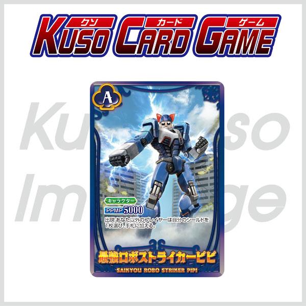【再販】カードダス『ポプテピピック クソカードゲーム』カードゲーム-005