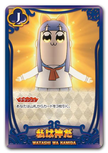 【再販】カードダス『ポプテピピック クソカードゲーム』カードゲーム-006
