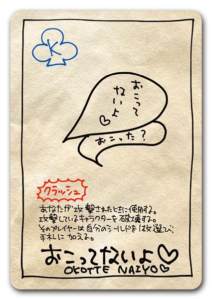 【再販】カードダス『ポプテピピック クソカードゲーム』カードゲーム-008