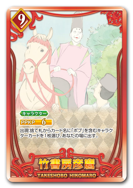 【再販】カードダス『ポプテピピック クソカードゲーム』カードゲーム-009