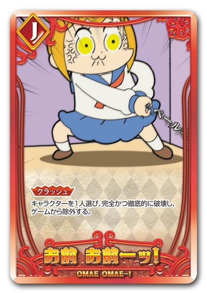 【再販】カードダス『ポプテピピック クソカードゲーム』カードゲーム-010