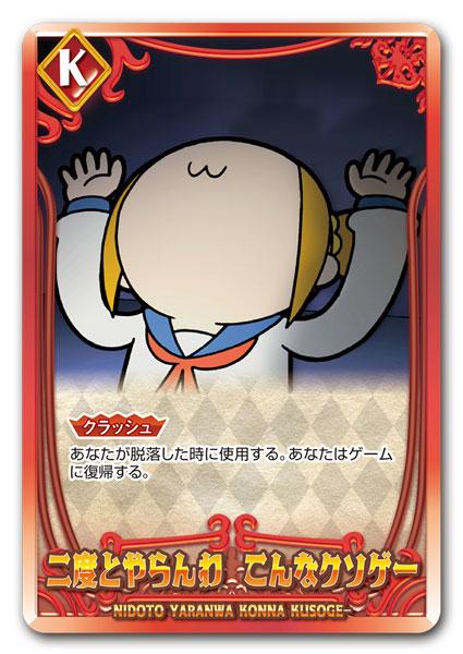 【再販】カードダス『ポプテピピック クソカードゲーム』カードゲーム-011