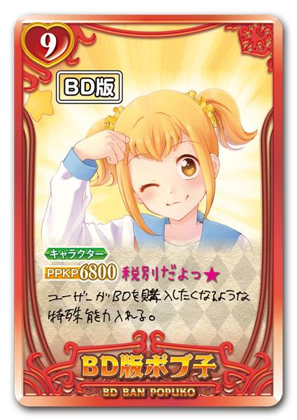 【再販】カードダス『ポプテピピック クソカードゲーム』カードゲーム-012