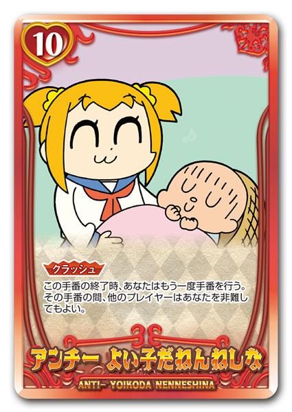 【再販】カードダス『ポプテピピック クソカードゲーム』カードゲーム-013