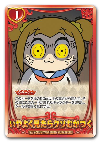 【再販】カードダス『ポプテピピック クソカードゲーム』カードゲーム-014