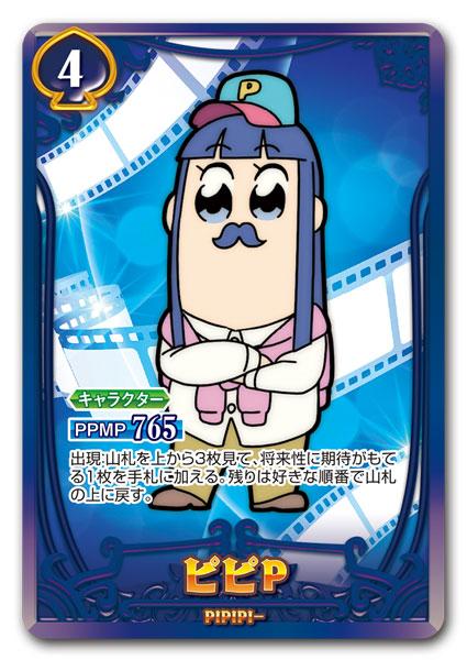 【再販】カードダス『ポプテピピック クソカードゲーム』カードゲーム-015