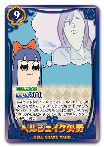 【再販】カードダス『ポプテピピック クソカードゲーム』カードゲーム-016