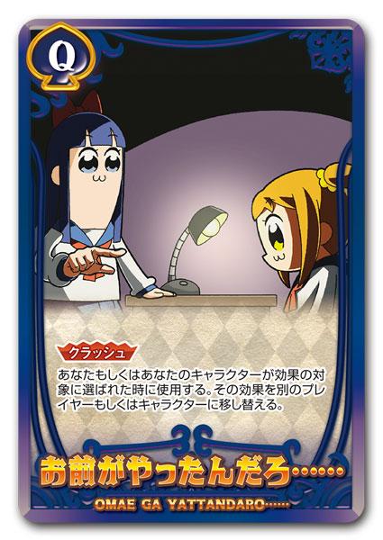 【再販】カードダス『ポプテピピック クソカードゲーム』カードゲーム-017