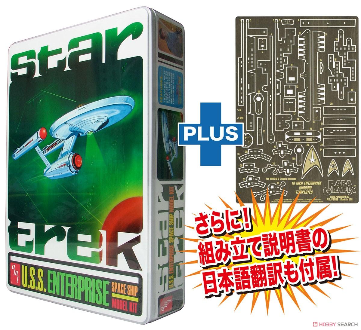 宇宙大作戦『U.S.S. エンタープライズ  限定パッケージ NCC-1701 ウインドウディテールアップテンプレート付属ver.』1/650 プラモデル-003