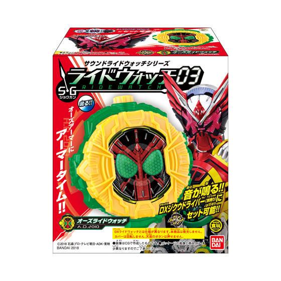 【食玩】仮面ライダー サウンドライドウォッチシリーズ『SGライドウォッチ03』10個入りBOX-001
