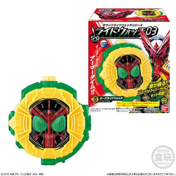 【食玩】仮面ライダー サウンドライドウォッチシリーズ『SGライドウォッチ03』10個入りBOX-002