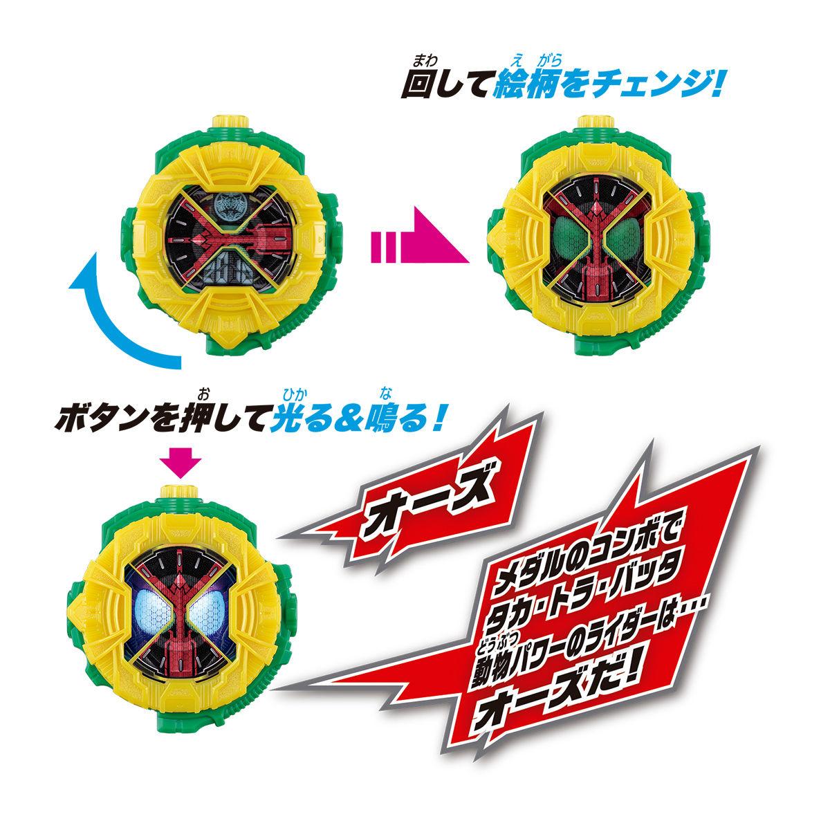 仮面ライダージオウ『DXタイムマジーン & オーズライドウォッチ』変身なりきり 可動フィギュア-010