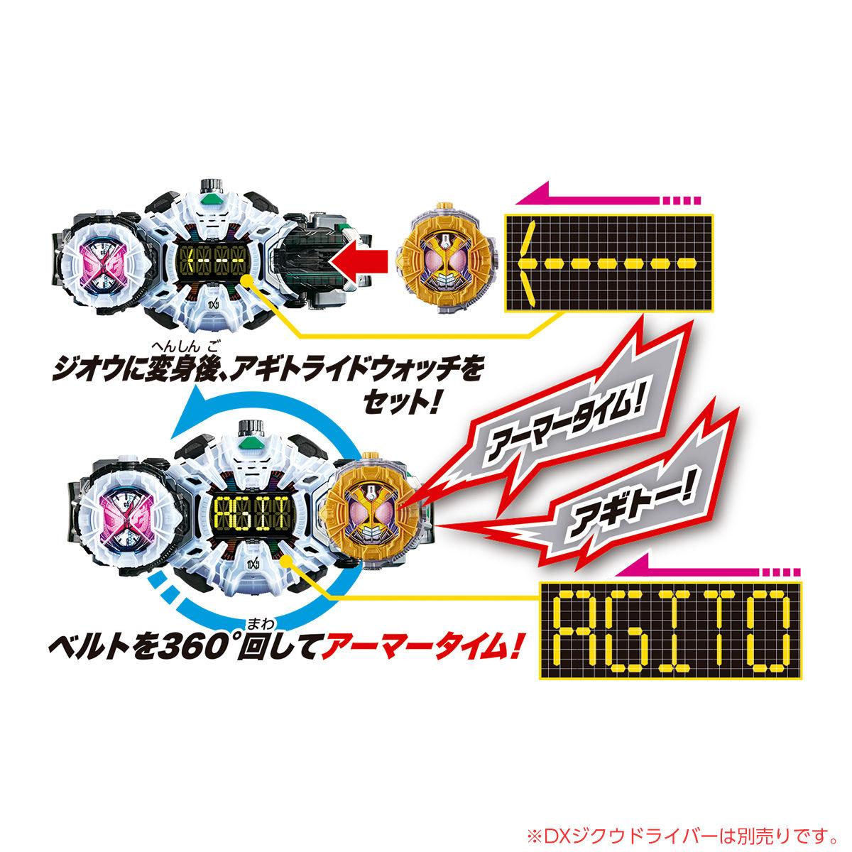 仮面ライダージオウ『DXアギトライドウォッチ』変身なりきり-006