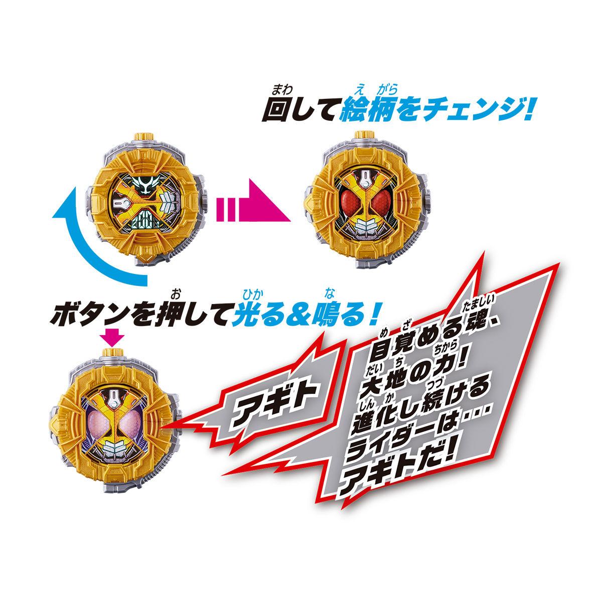 仮面ライダージオウ『DXアギトライドウォッチ』変身なりきり-007