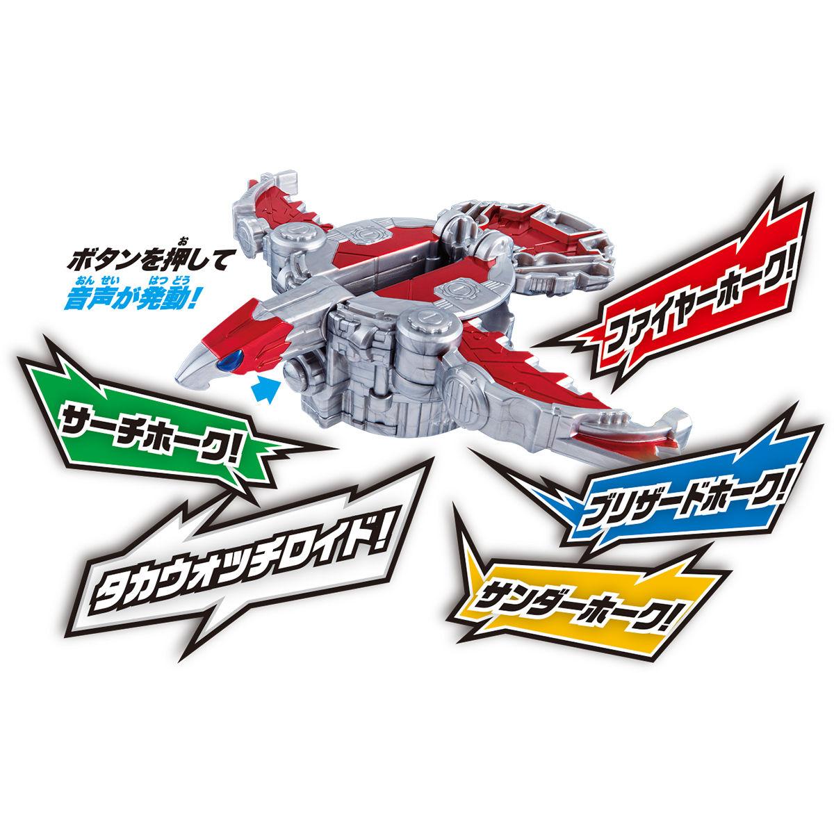 ライドガジェットシリーズ『DXタカウォッチロイド』仮面ライダージオウ 変身なりきり-004