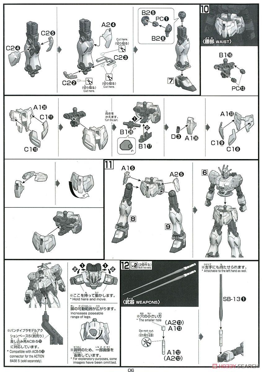 HGUC『ナラティブガンダム A装備』ガンダムNT 1/144 プラモデル-026