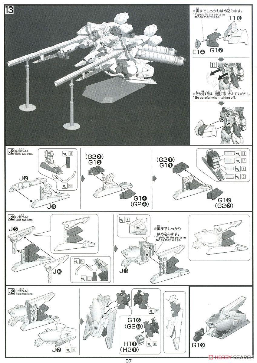 HGUC『ナラティブガンダム A装備』ガンダムNT 1/144 プラモデル-027