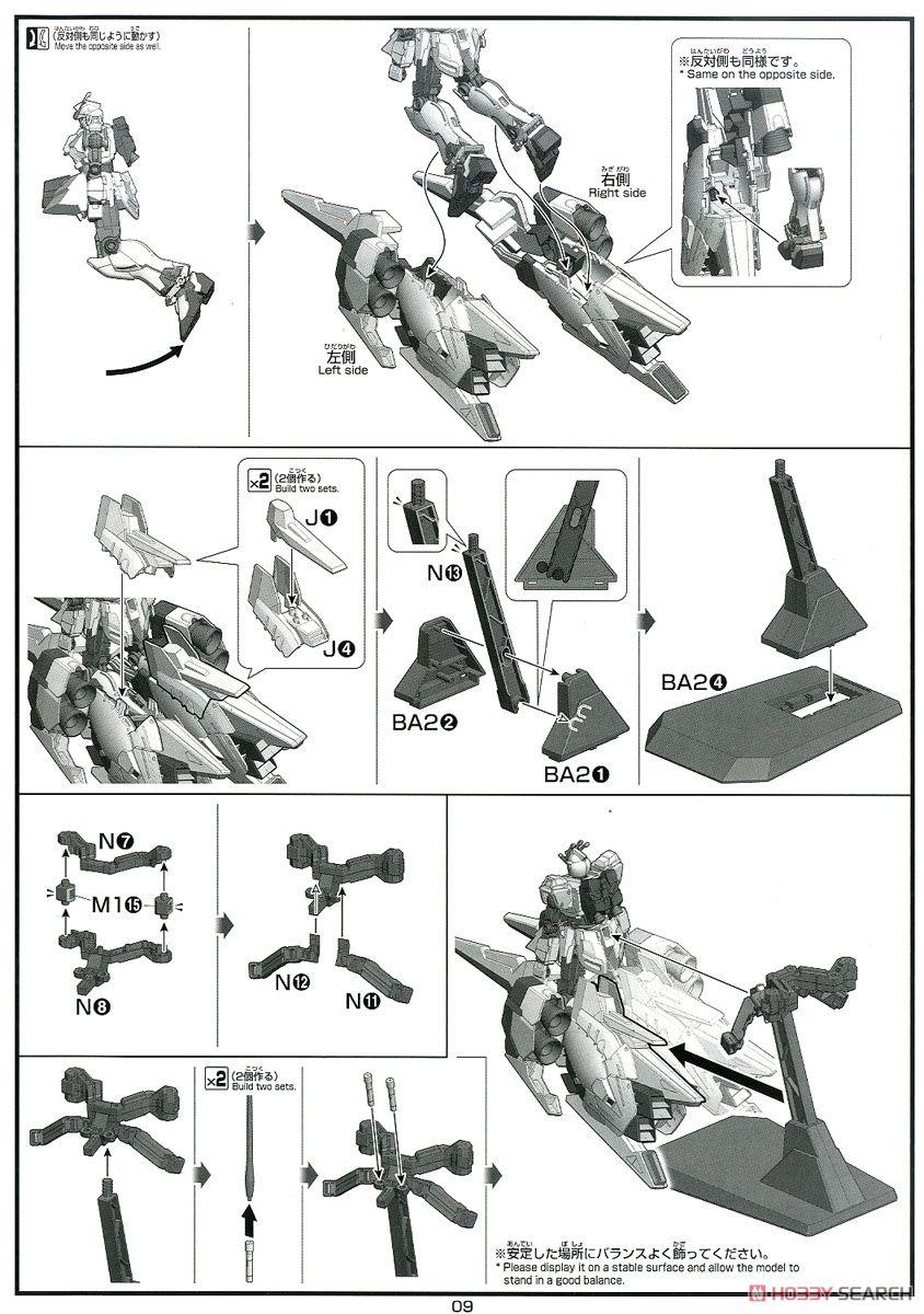 HGUC『ナラティブガンダム A装備』ガンダムNT 1/144 プラモデル-029