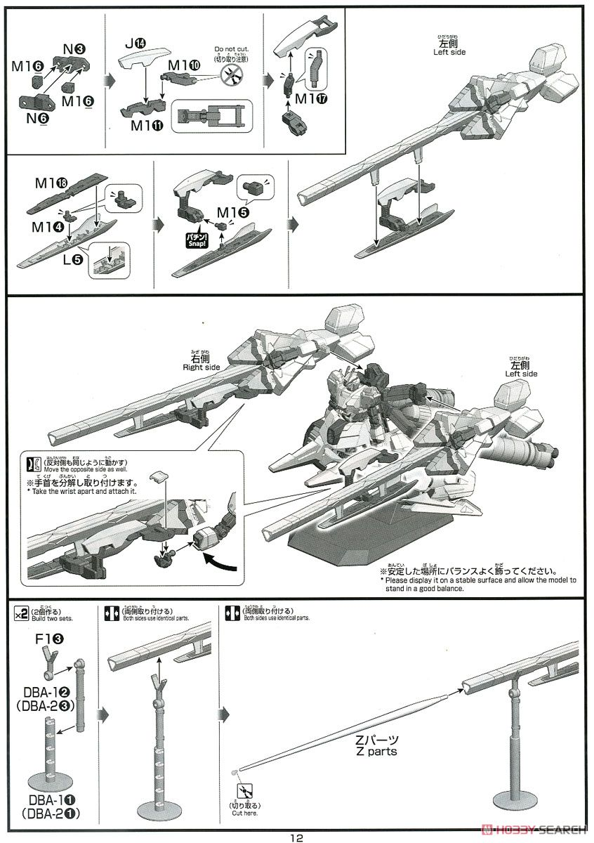HGUC『ナラティブガンダム A装備』ガンダムNT 1/144 プラモデル-032