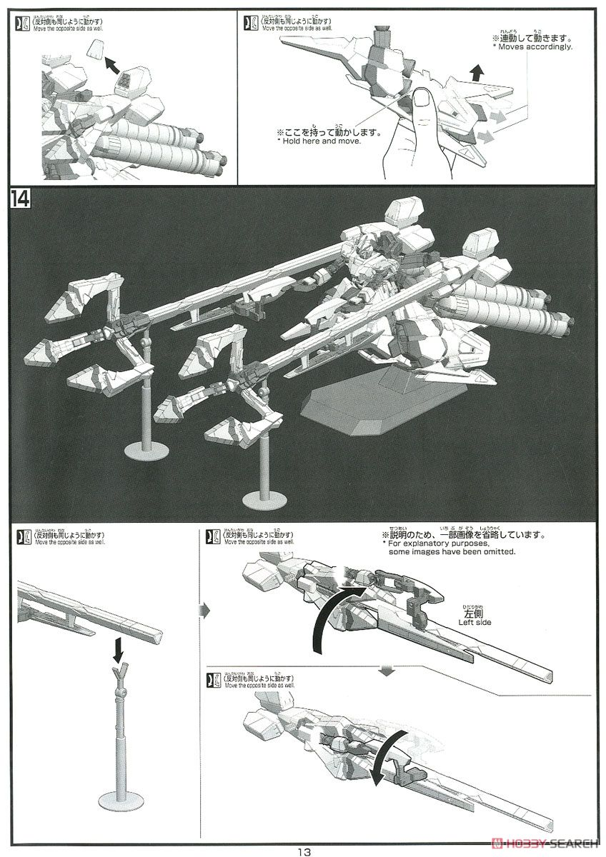 HGUC『ナラティブガンダム A装備』ガンダムNT 1/144 プラモデル-033