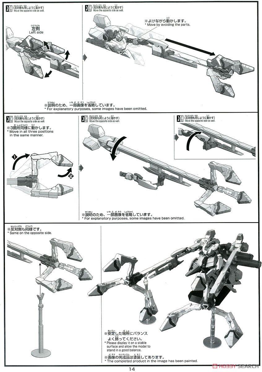 HGUC『ナラティブガンダム A装備』ガンダムNT 1/144 プラモデル-034