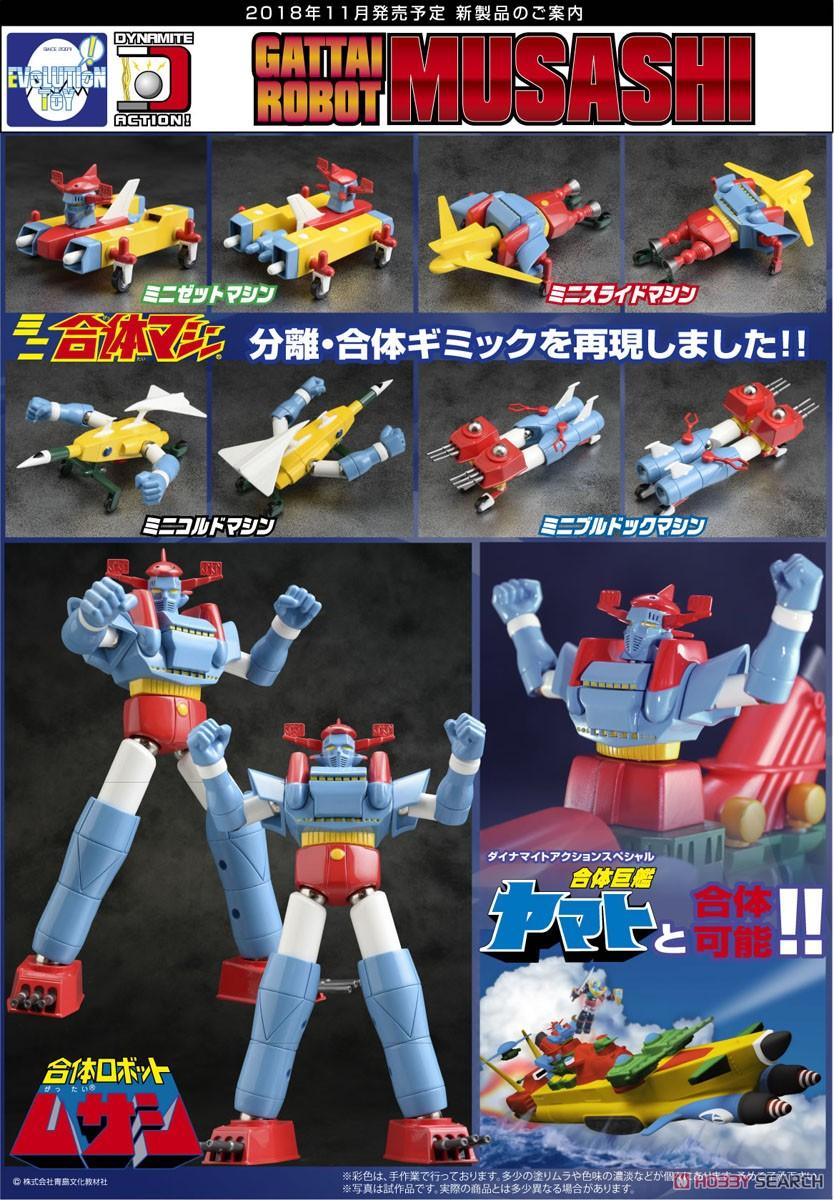 ダイナマイトアクション!『合体ロボット ムサシ』可動フィギュア-006