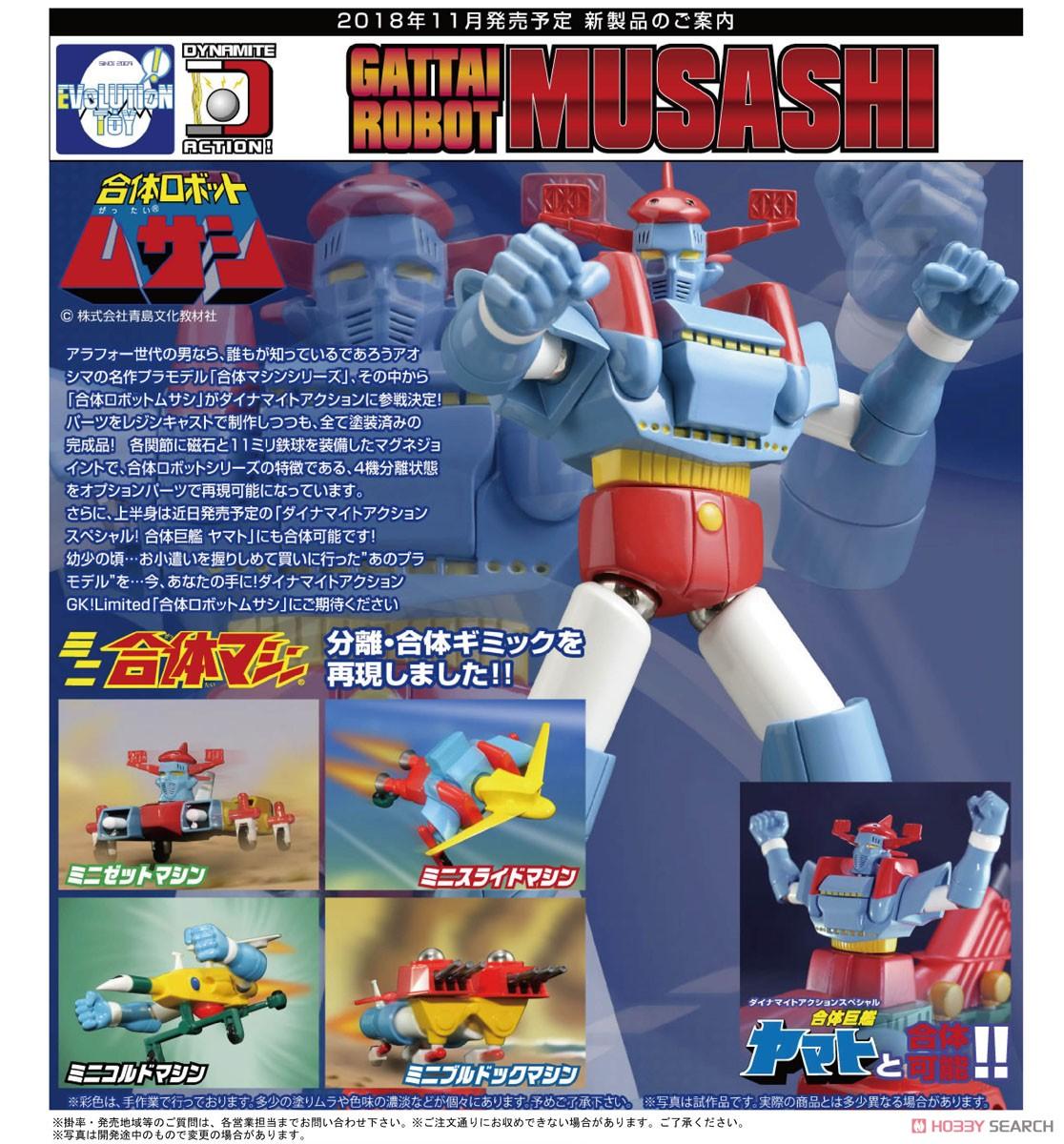 ダイナマイトアクション!『合体ロボット ムサシ』可動フィギュア-007