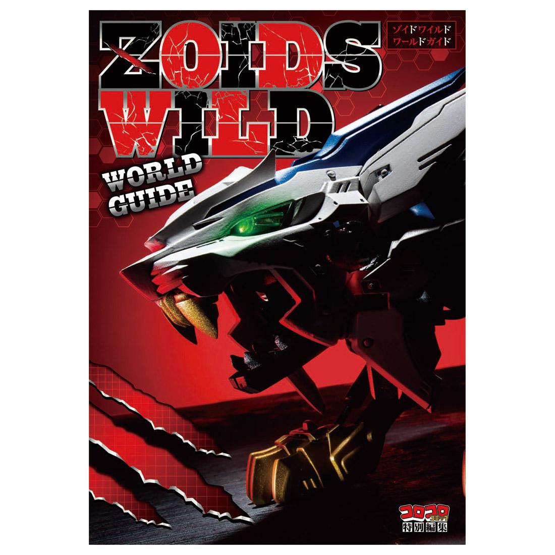 ZOIDS『ZW15 覚醒ワイルドライガー』ゾイドワイルド 組立キット-008