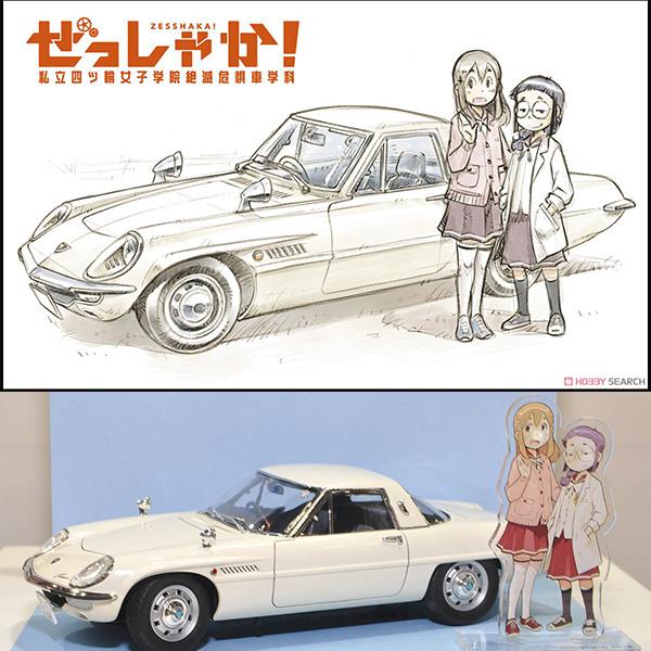 ぜっしゃか!『マツダ コスモスポーツ L10B』1/24 プラモデル