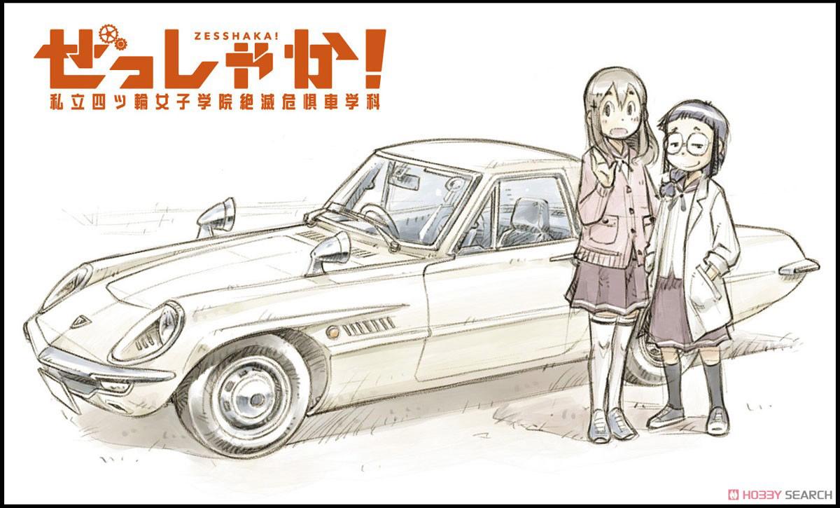 ぜっしゃか!『マツダ コスモスポーツ L10B』1/24 プラモデル-001