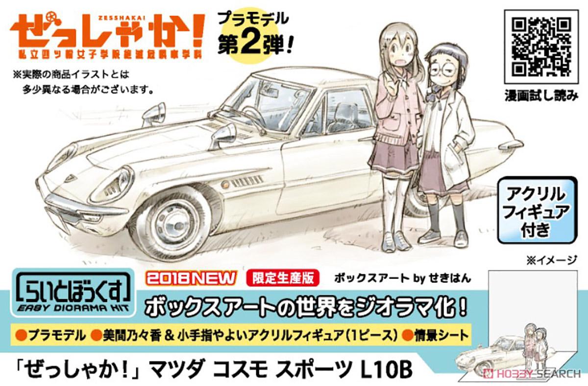 ぜっしゃか!『マツダ コスモスポーツ L10B』1/24 プラモデル-003