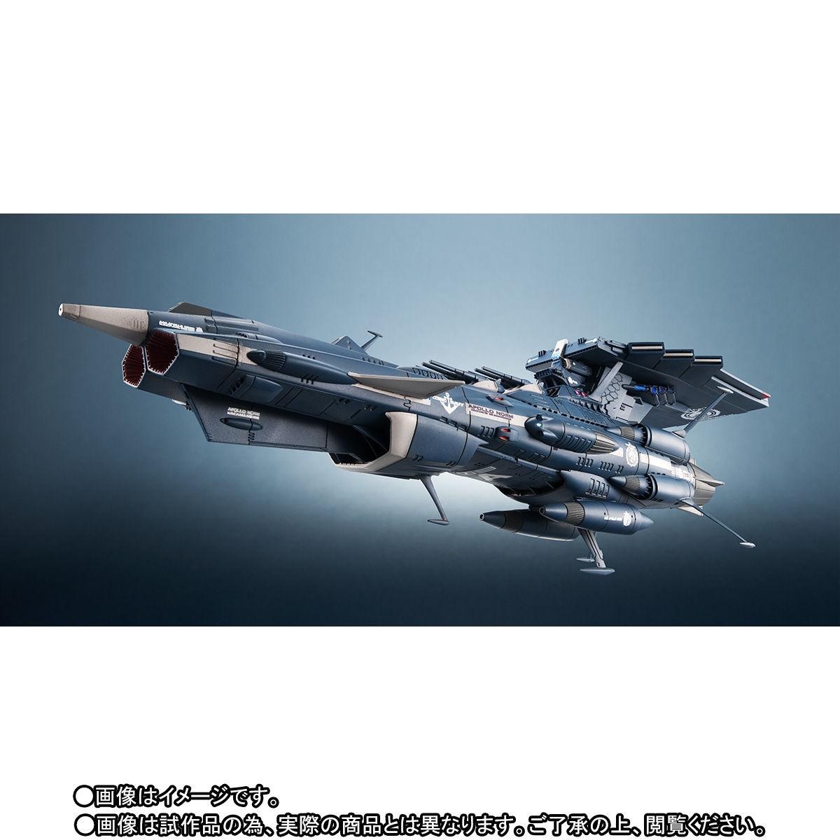 輝艦大全『地球連邦アンドロメダ級三番艦 アポロノーム 宇宙戦艦ヤマト2202』1/2000 完成品モデル-002