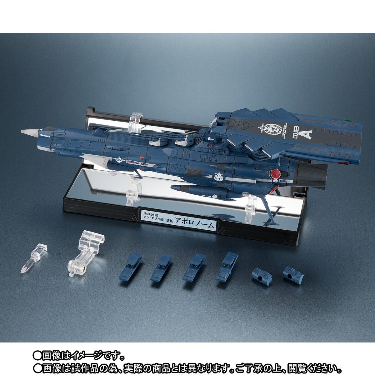 輝艦大全『地球連邦アンドロメダ級三番艦 アポロノーム|宇宙戦艦ヤマト2202』1/2000 完成品モデル-007