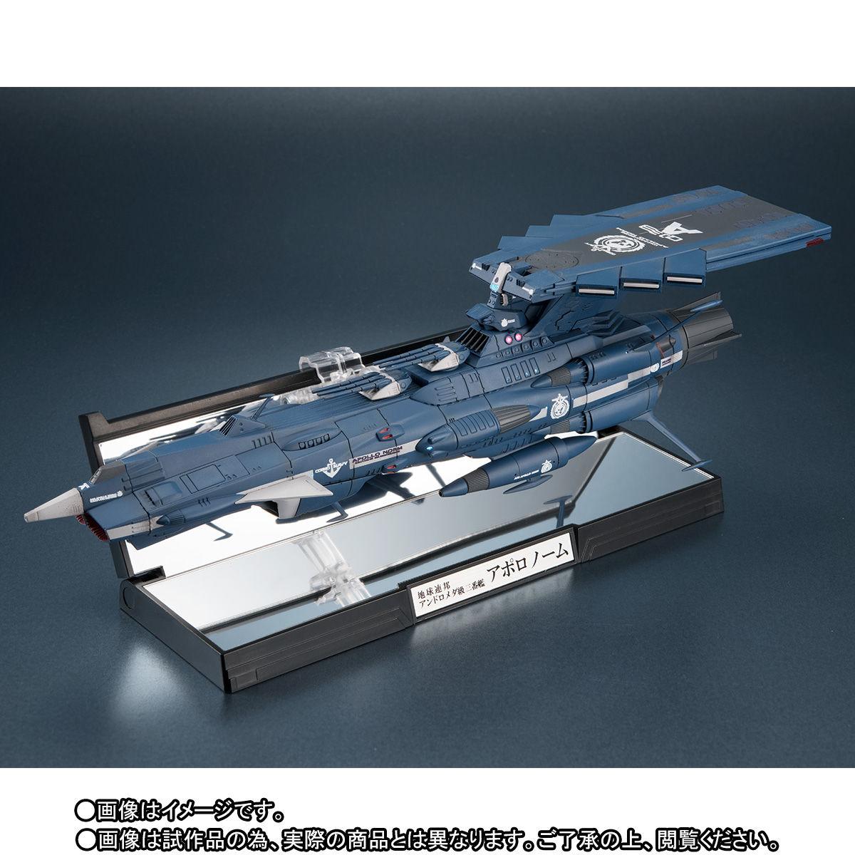 輝艦大全『地球連邦アンドロメダ級三番艦 アポロノーム 宇宙戦艦ヤマト2202』1/2000 完成品モデル-008