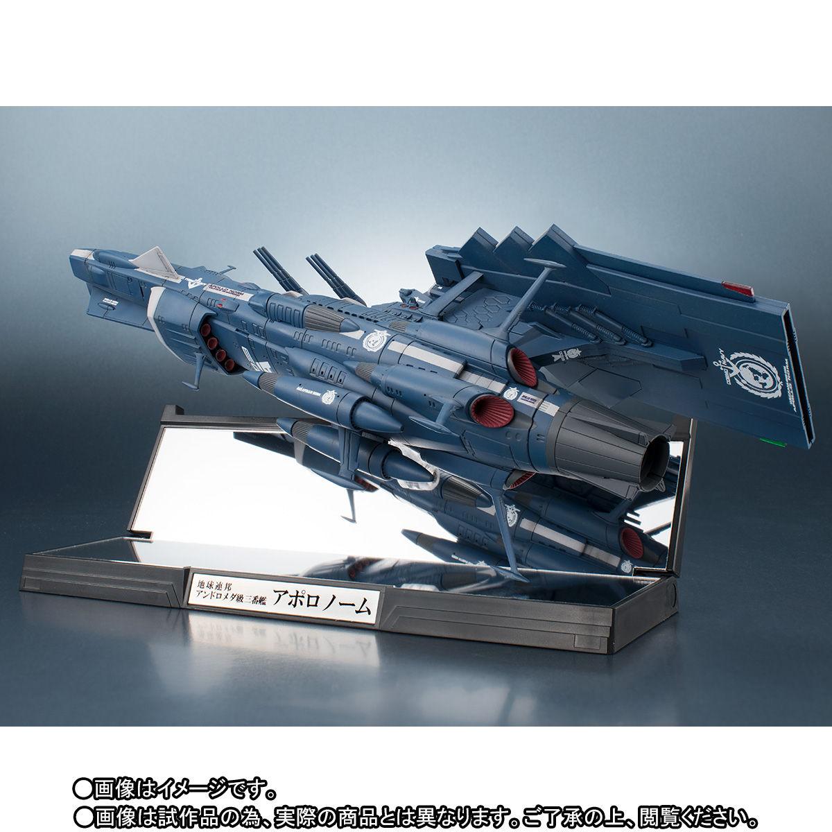 輝艦大全『地球連邦アンドロメダ級三番艦 アポロノーム|宇宙戦艦ヤマト2202』1/2000 完成品モデル-009