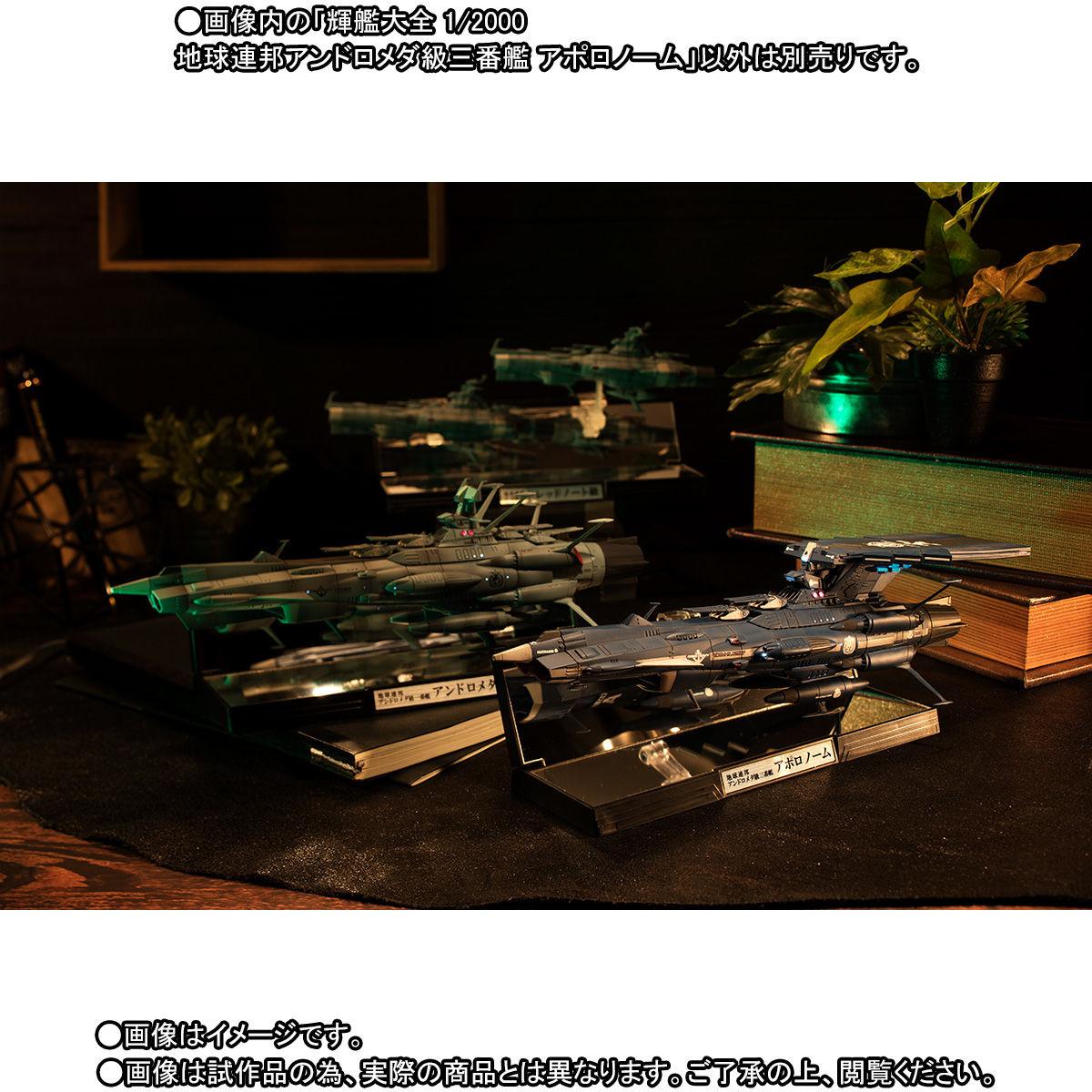 輝艦大全『地球連邦アンドロメダ級三番艦 アポロノーム|宇宙戦艦ヤマト2202』1/2000 完成品モデル-010