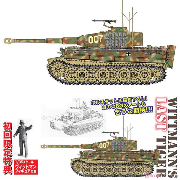 WW.II ドイツ軍『ティーガーI 後期生産型|ヴィットマン ラスト タイガー』1/35 プラモデル