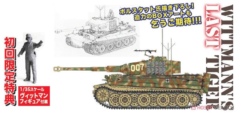 WW.II ドイツ軍『ティーガーI 後期生産型|ヴィットマン ラスト タイガー』1/35 プラモデル-004