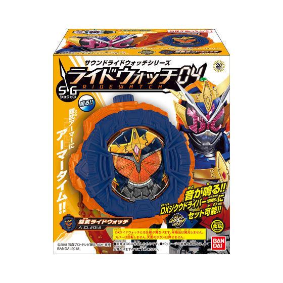 【食玩】仮面ライダー サウンドライドウォッチシリーズ『SGライドウォッチ04』10個入りBOX