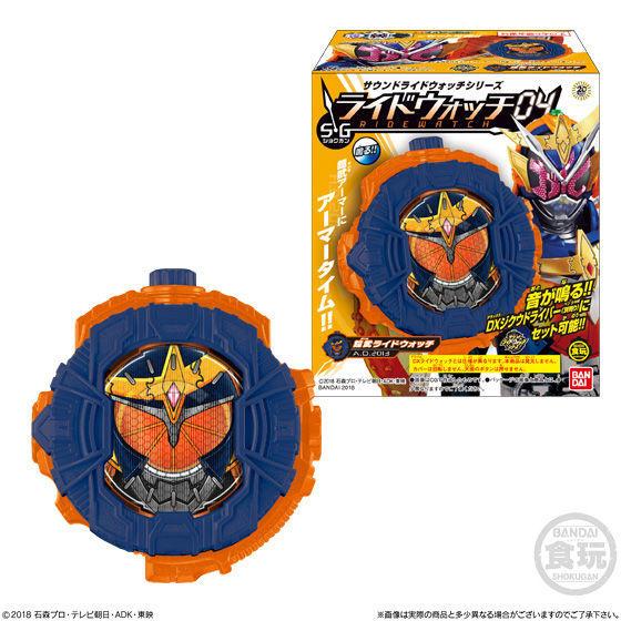 【食玩】仮面ライダー サウンドライドウォッチシリーズ『SGライドウォッチ04』10個入りBOX-001