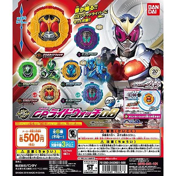 仮面ライダージオウ サウンドライドウォッチシリーズ『GPライドウォッチ08』ガシャポン