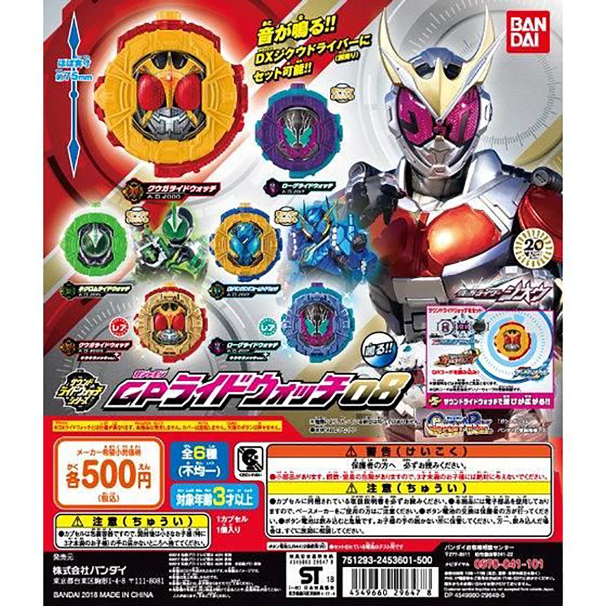 仮面ライダージオウ サウンドライドウォッチシリーズ『GPライドウォッチ08』ガシャポン-007