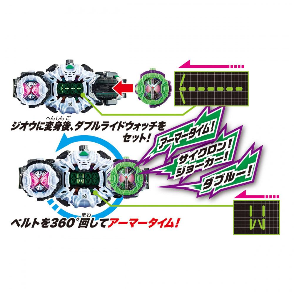 仮面ライダージオウ『DXダブルライドウォッチ』変身なりきり-005