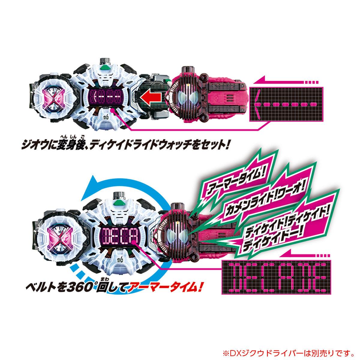 仮面ライダージオウ『DXディケイドライドウォッチ』変身なりきり-004