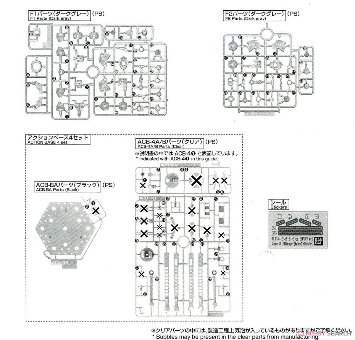 【再販】HG 1/144『マジンガーZ(マジンガーZ INFINITY Ver.)』プラモデル-024