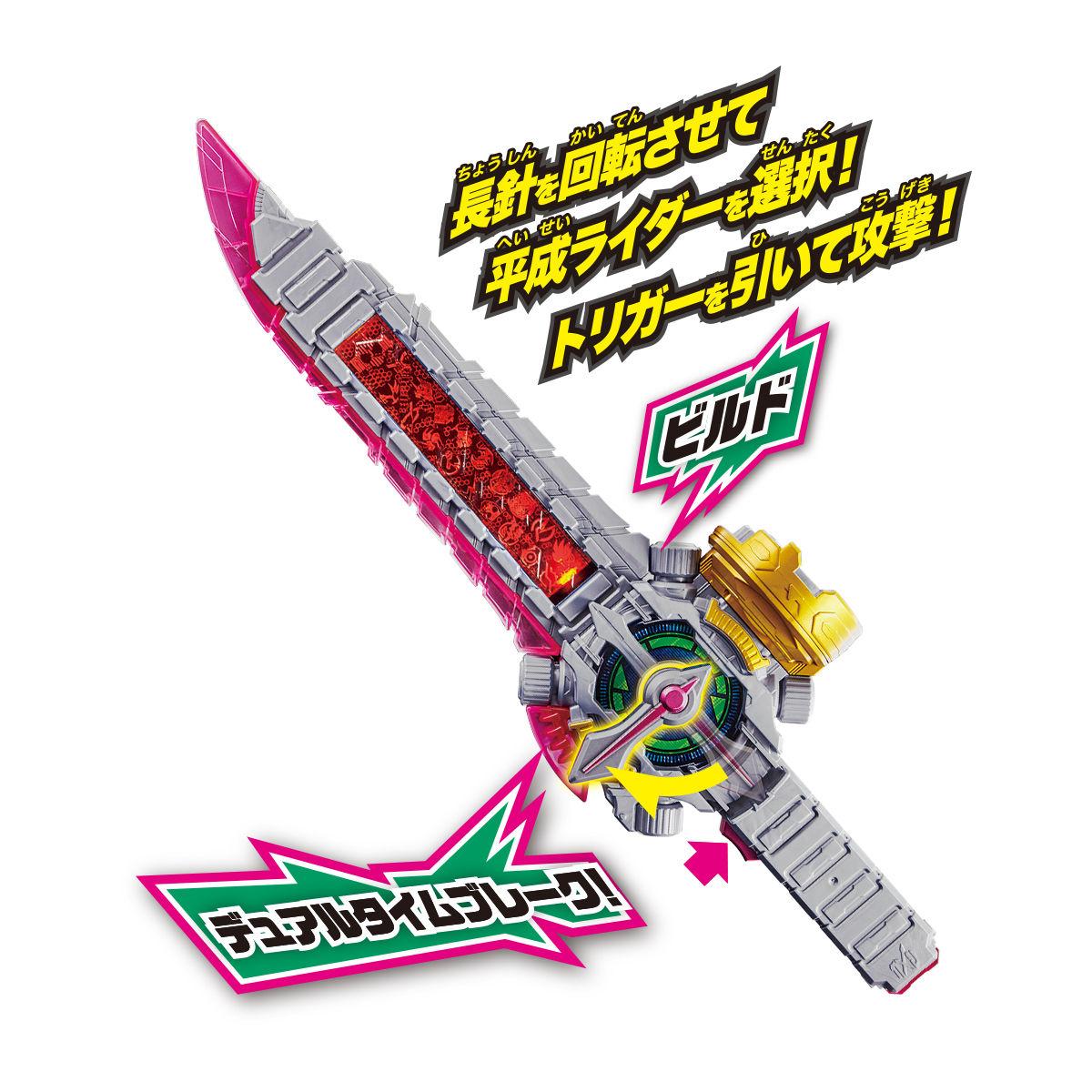 仮面ライダージオウ『超針回転剣 DXライドヘイセイバー』変身なりきり-004